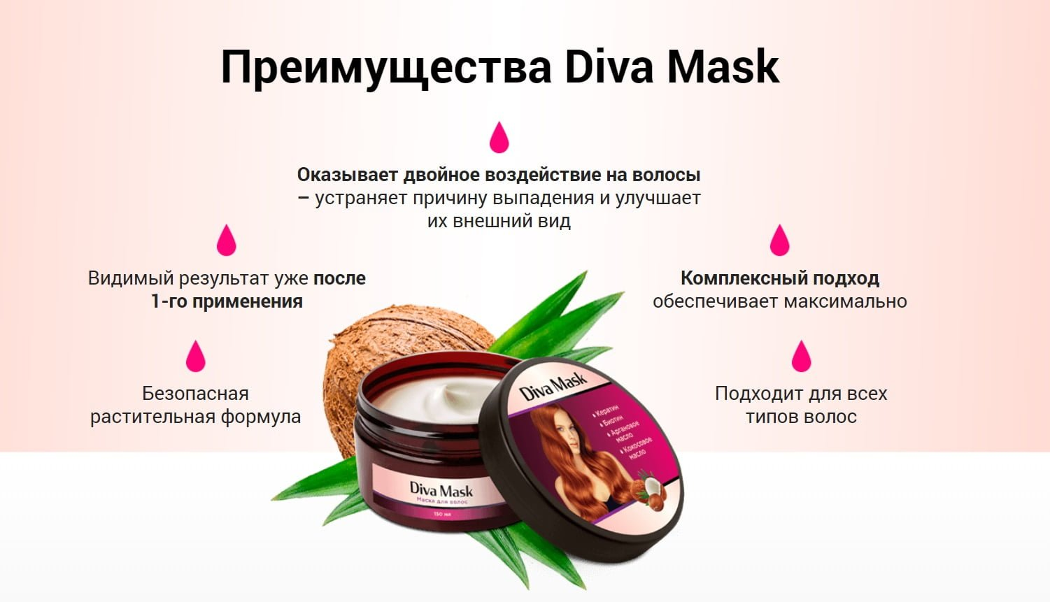 Advantages Diva Mask