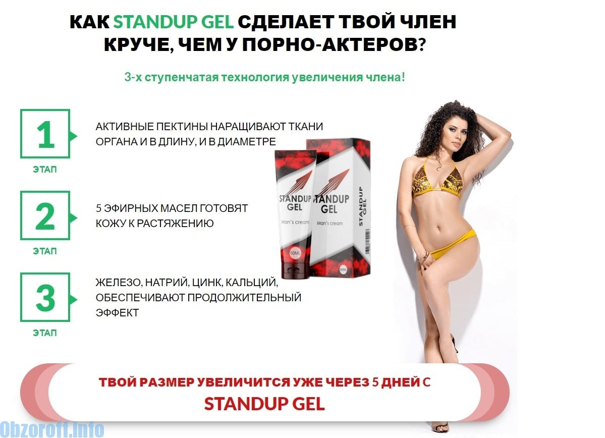 StandUp Gel for penisforstørrelse