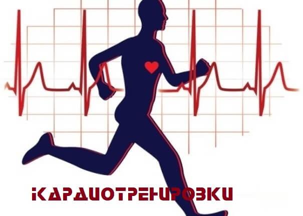 Cardio karcsúsító