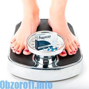 ยาลดความอ้วน Reduxal: ยาลดน้ำหนัก