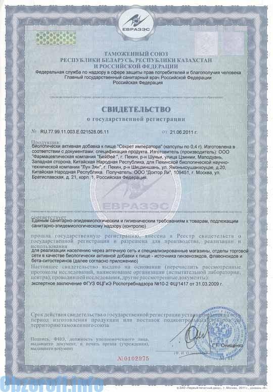 Императордың құпия капсуласы туралы сертификат