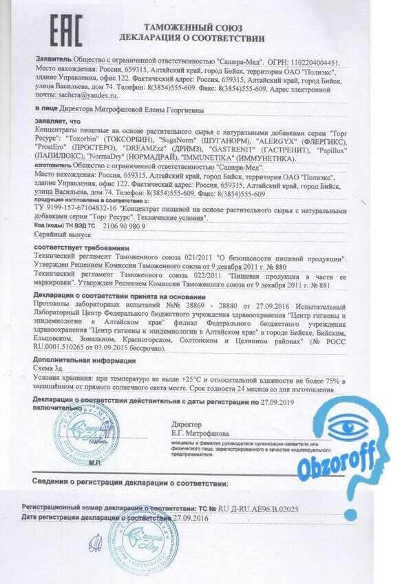 Спрей М-16 для потенции мужчин купить в Коростишеві