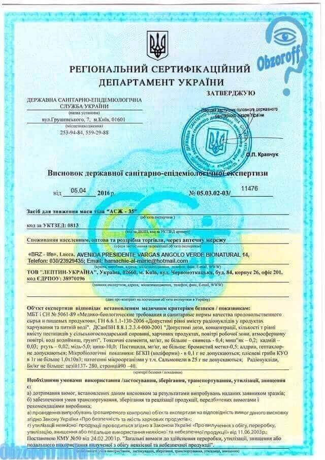 Certificate АСЖ-35