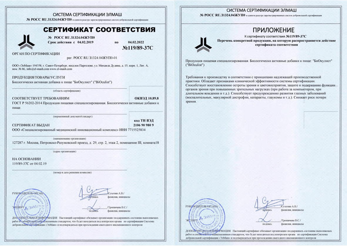 Certificate for the drug for vision