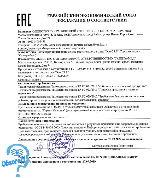 DUO C&F - Dimagrante con curcumina e forskolina - Revisione capsule