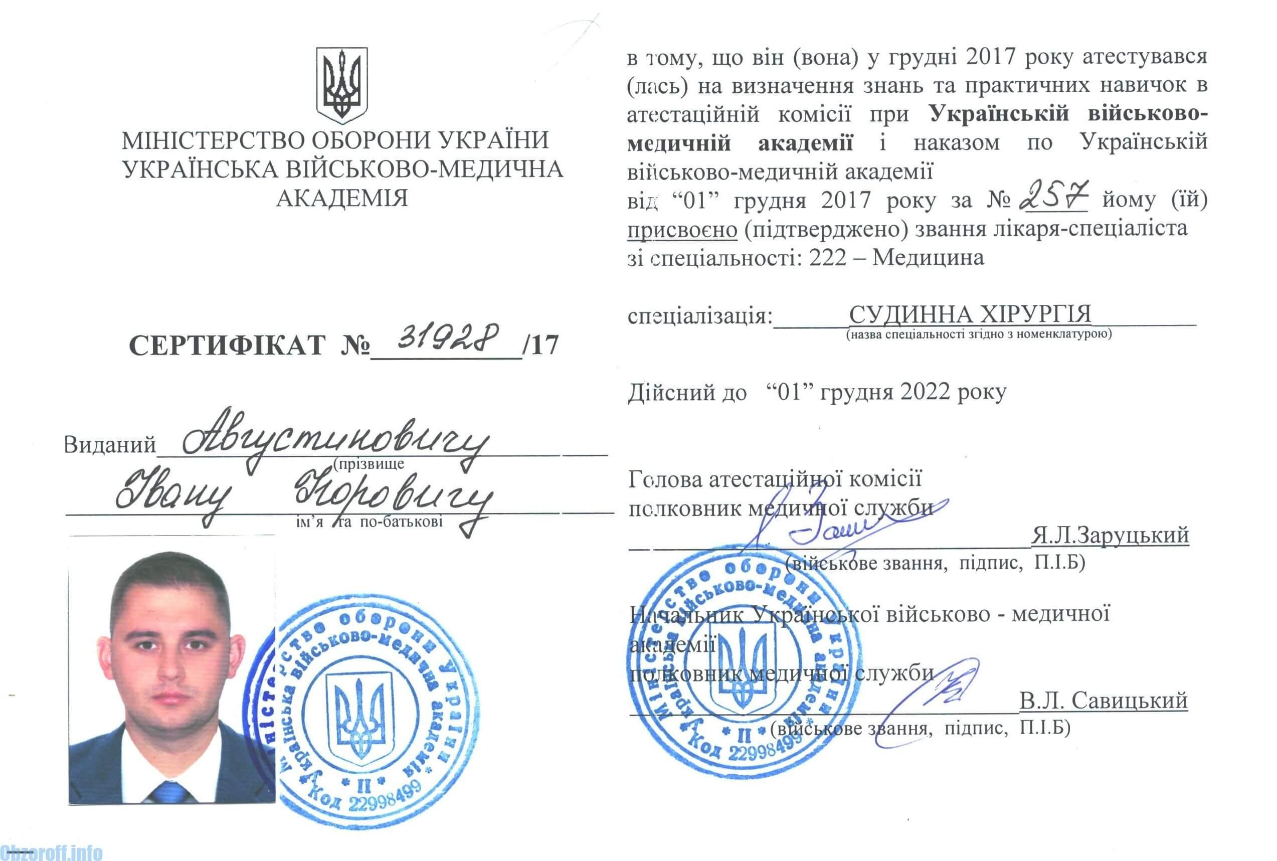 Хирургиялық практика туралы сертификат