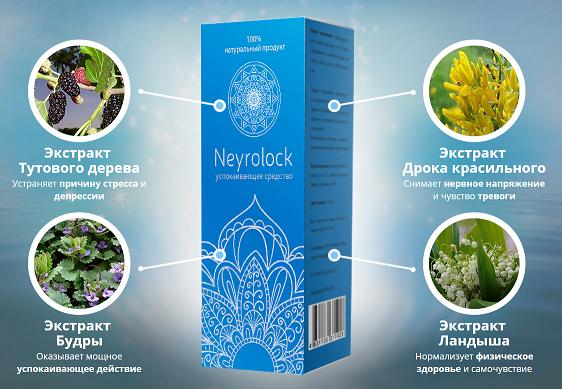 Neyrolock nervu reģenerators stresam un nervu spriedzei