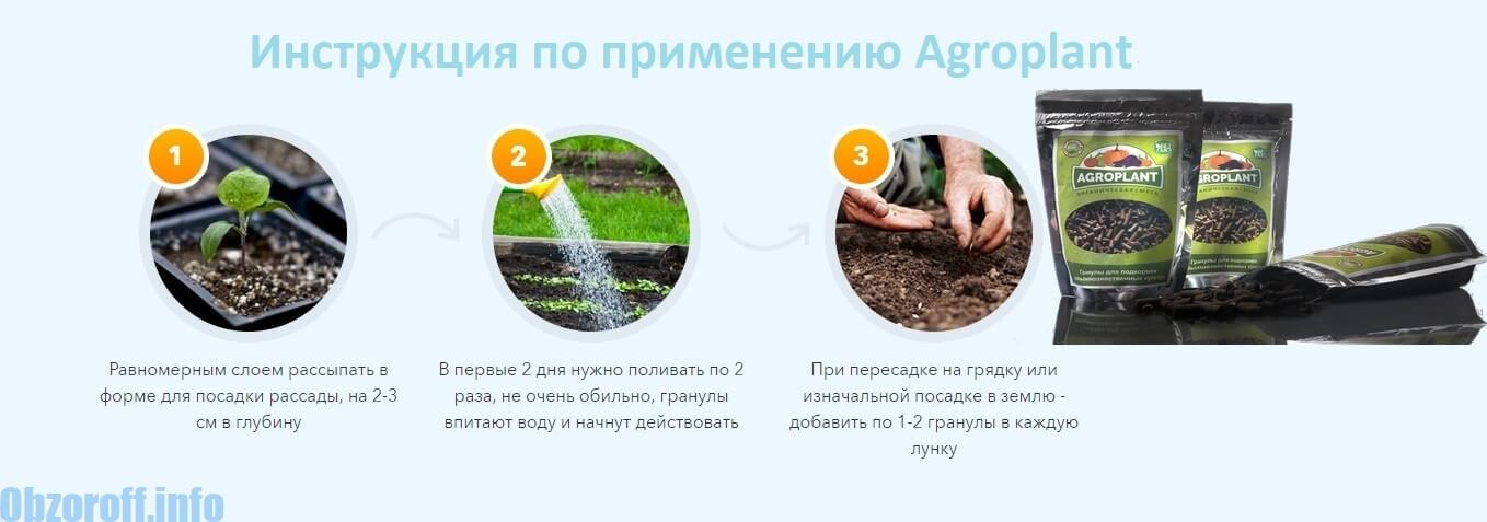Instructions for use Agroplant