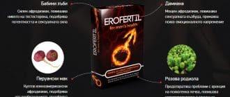 Erofertil капсули Ерофертил за подобряване на ерекцията