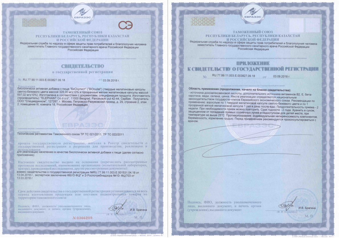 Certificate for the drug BiOculist