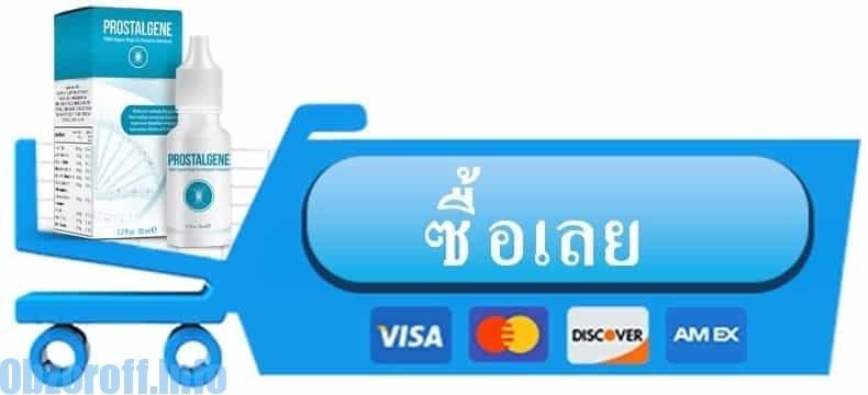 ซื้อผลิตภัณฑ์แคปซูล Prostalgene เพื่อรักษาโรคต่อมลูกหมากอักเสบ ในไทย