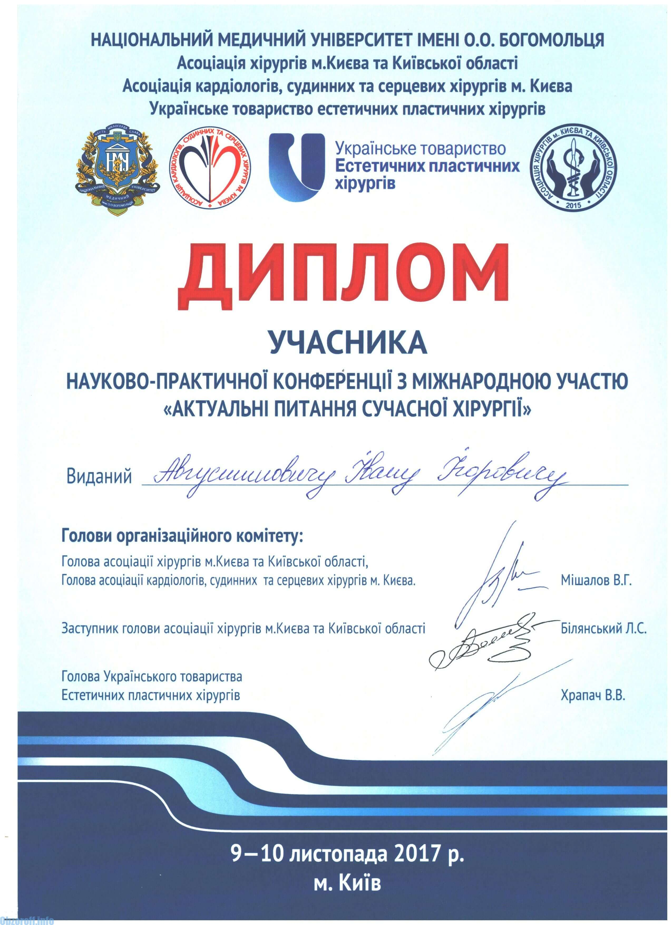 Surgeon Conference Diploma