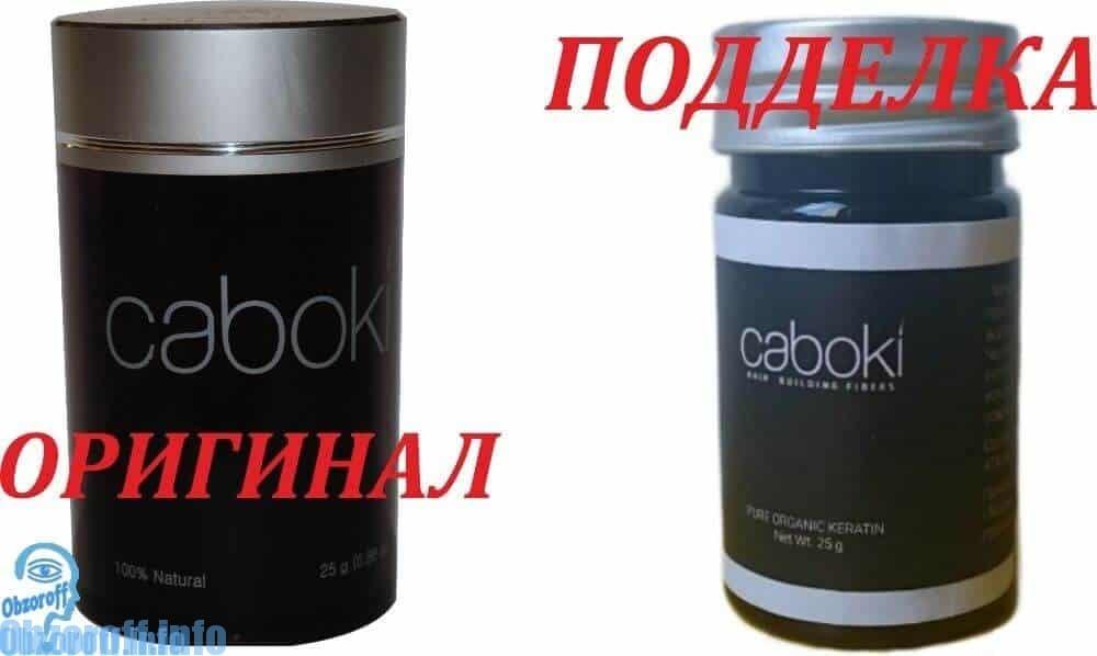 Original and fake hair thickener Caboki